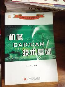 机械CAD/CAM技术基础---[ID:36476][%#222E5%#]