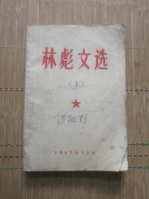 林彪文选(上)