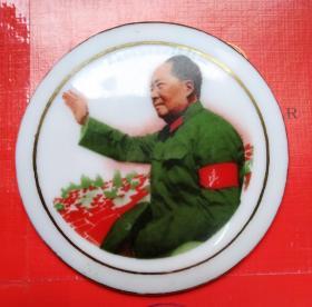 德化新建瓷厂生产贴花晖手毛头像章,5.7Cm,品如图,不辨真假,售后不退。