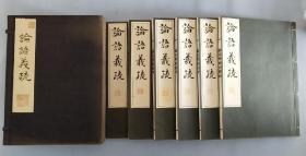 日本存古佚本大正十三年1924年发行《论语义疏》皇侃疏 何晏集解。大正十二年怀德堂刊本。末册为校勘记原装原函六册全大开本尺寸26.4*19.2CM。