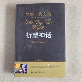 罗洛·梅文集:祈望神话(精装特价)