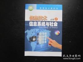 高中信息技术教材必修2信息系统与社会  【无光盘】