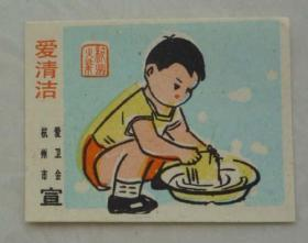 废旧老火花-杭州市爱卫会宣(杭州火柴)2