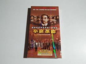 辛亥革命(大型史诗电视连续剧) 8片装DVD 全新未开封