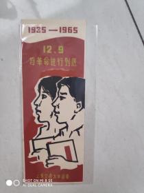 书签:1935-1965 12.9 将革命进行到底