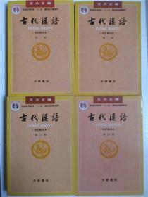 王力古代汉语 1234 校订重排本 共4本