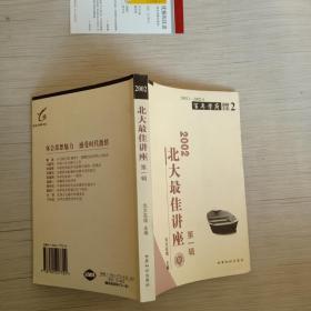 2002北大最佳讲座(第一辑)