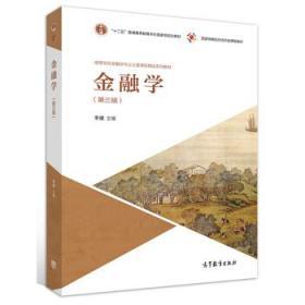 金融学 第三版 李健 高等教育出版社