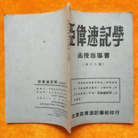 亚伟速记学(函授指导书第十八版)