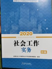 2020全新改版全国社会工作者考试指导教材社区工作师考试辅导书《社会工作实务》(初级)
