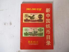 新中国纸币目录