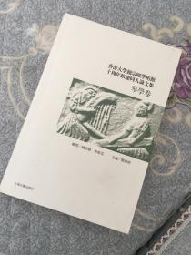 香港大学饶宗颐学术馆十周年馆庆同人论文集·琴学卷