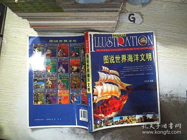 图说中国文化:图说世界海洋文明