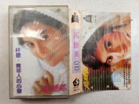 磁带: 高胜美(二)杆歌 青年人的心声