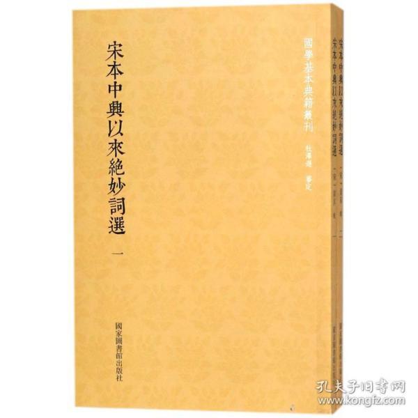 国学基本典籍丛刊:宋本中兴以来绝妙词选(套装全二册)