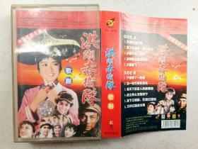 磁带:歌剧 洪湖赤卫队