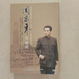 周恩来在重庆(三十集大型电视连续剧 DVD 10碟装 函套精装)