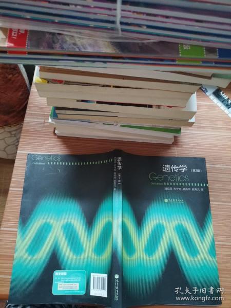 遗传学(第3版)