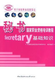 二手秘书国家职业资格培训教程基础知识中国就业培训技术指导中心