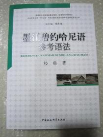 墨江碧约哈尼语参考语法