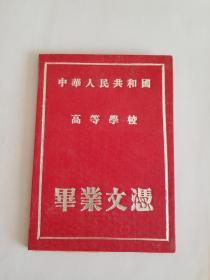 西北工学院 毕业文凭(1956年)