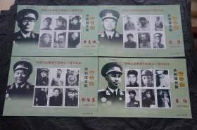 中国人民解放军授勋五十周年 共和国元勋 十大将军 纪念张 10全(折痕