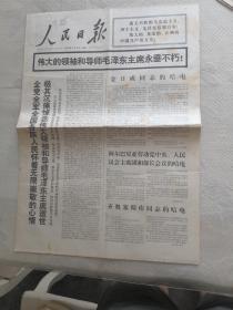人民日报1976年9月11日【1——4版】