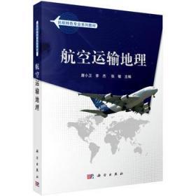 二手航空运输地理唐小卫科学9787030348876