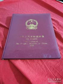 中华人民共和国邮票 1991(纪念.特种邮票册)(内邮票见图)