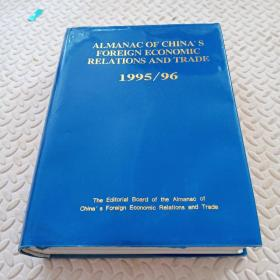ALMANAC OF CHINAS FOREIGN ECONOMIC RELATIONS AND TRADE(1994-1995)(英文版)