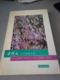 傅作义办学情义重——记傅作义办学十六年(1940—1956)书内多图