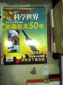 科学世界 2006 11