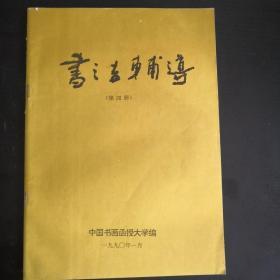 书法辅导第四册