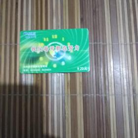 中国电信电话缴费卡 长兴县乡镇邮电管理站2张