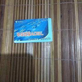 中国电信湖州小灵通充值卡:电信宽带ADSL