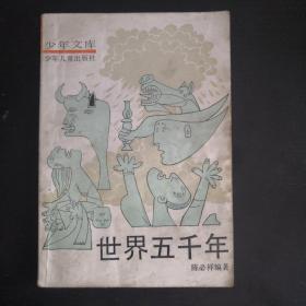 世界五千年第六册