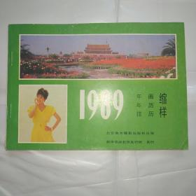 1989年年画年历挂历缩样