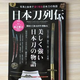日本刀列传