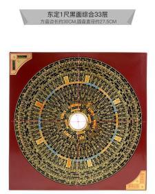 罗盘,东定罗盘,10寸综合罗盘,指南针