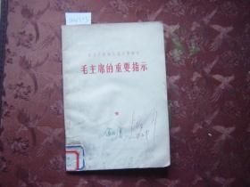 在无产阶级文化大革命中毛主席的重要指示[a4303]