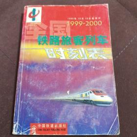 全国铁路旅客列车时刻表1999-2000