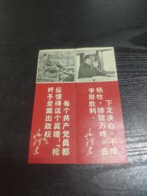 文革书签两张合售:毛主席像和语录