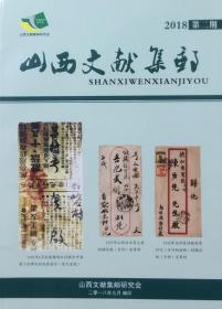 山西文献集邮(2018年刊)