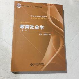教育社会学(第二板)