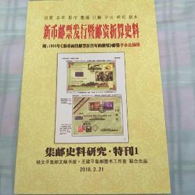 集邮史料研究  特刊1  新币邮票发行暨邮资折算史料