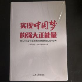 实现中国梦的强大正能量 : 深入持久学习弘扬焦裕 禄精神的实践与思考
