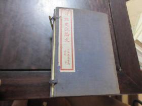 民国线装书《史记论文》全八册 带函套