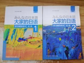 大家的日语(第二版)(初级)(1.2合售)(学习辅导用书)