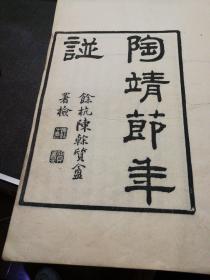 陶靖节年谱