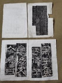 清末民初旧拓本  汉碑名品  西汉《莱子侯刻石》全碑共35字  现存12字 及 拓跋